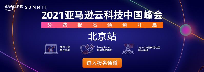 2021亚马逊云科技中国峰会(北京站)
