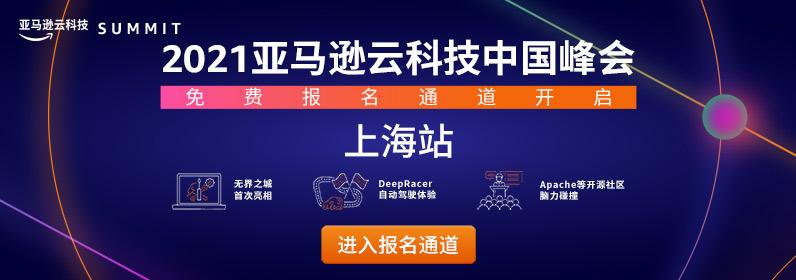 2021亚马逊云科技中国峰会(上海站)