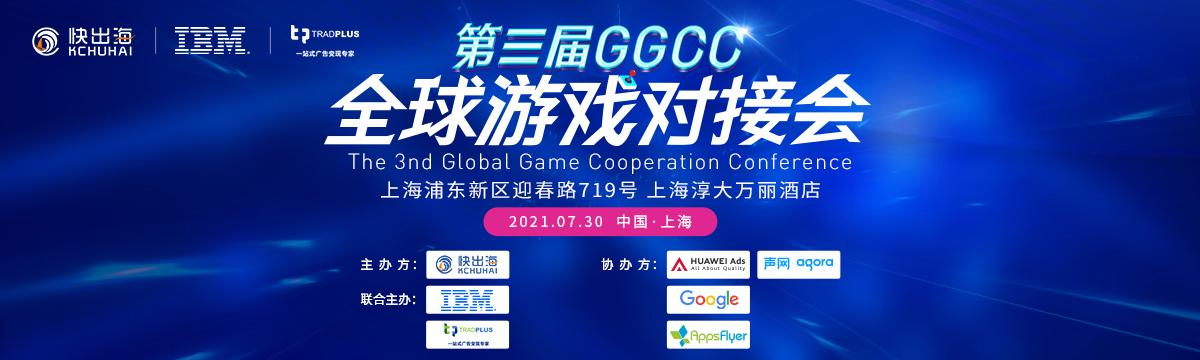 快出海第三届GGCC全球游戏对接会(上海站)