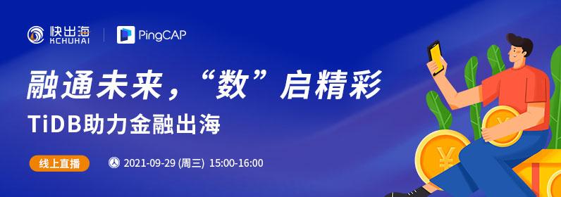 """融通未来,""""数""""启精彩——TiDB助力金融出海线上直播"""