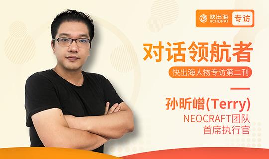 """【对话领航者】NEOCRAFT团队CEO孙昕嶒:""""不出海就出局""""!"""