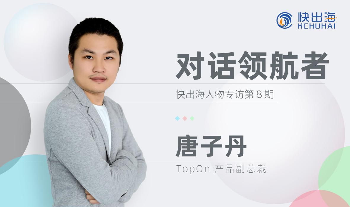 """【对话领航者】TopOn唐子丹:""""2020年,多因素利好中国出海手游厂商取得更强突破"""""""