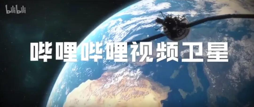 目标星辰大海,B站人造卫星本月正式发射!