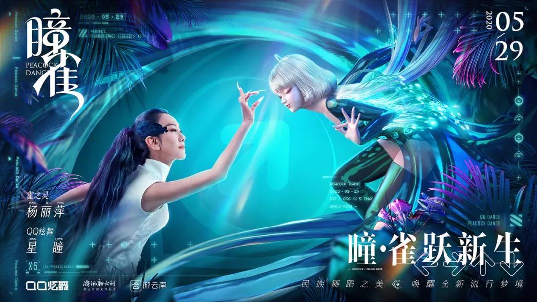 《QQ炫舞》的新起点:携手杨丽萍,基于新文创思路探索民族舞蹈文化焕新