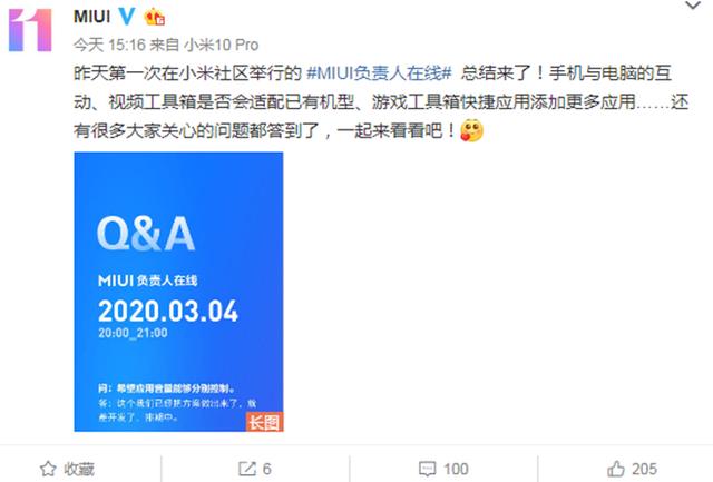 官方透露小米应用商店已经开放64位应用上传