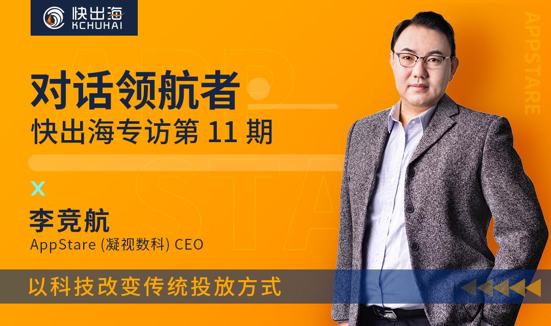 """【对话领航者】AppStare 李竞航,""""以科技改变传统投放方式"""""""