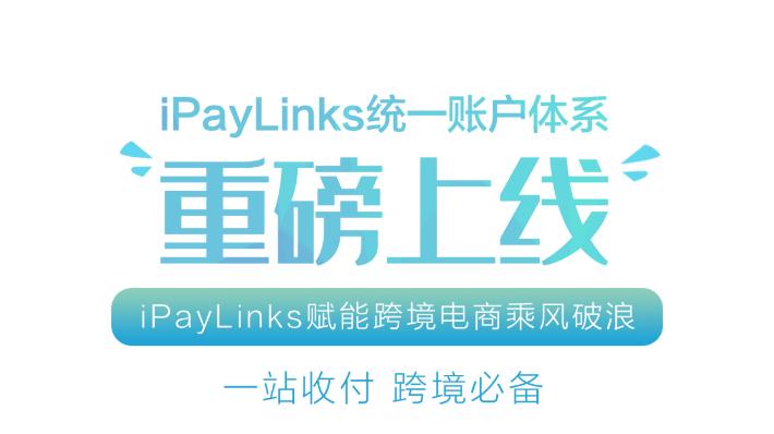 【重磅发布】iPayLinks一站式收付款账户全新升级!点击立享跨境收款新体验