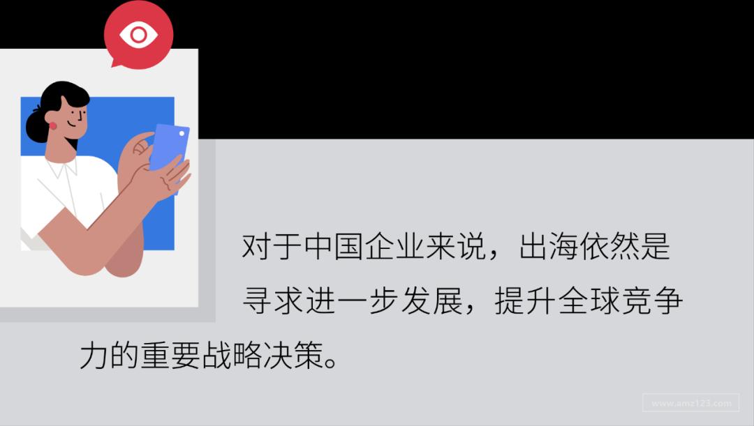 全球眼 | Facebook 思创力:中国出海意见领袖论坛九月总结
