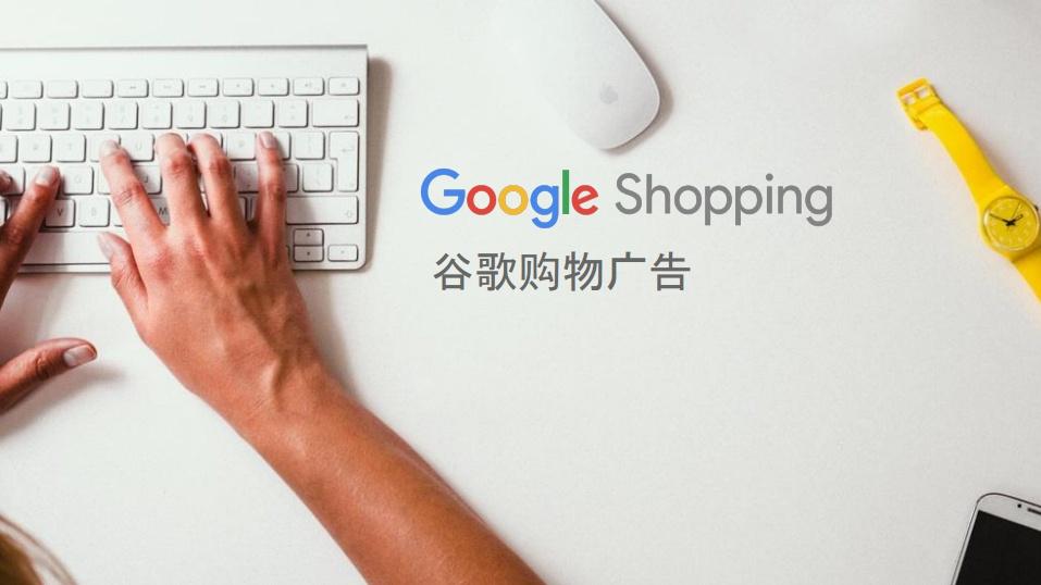 电商旺季还为流量犯愁?四招教你玩转谷歌购物广告
