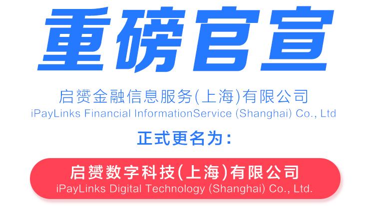 iPayLinks品牌全新升级,数字科技赋能跨境支付