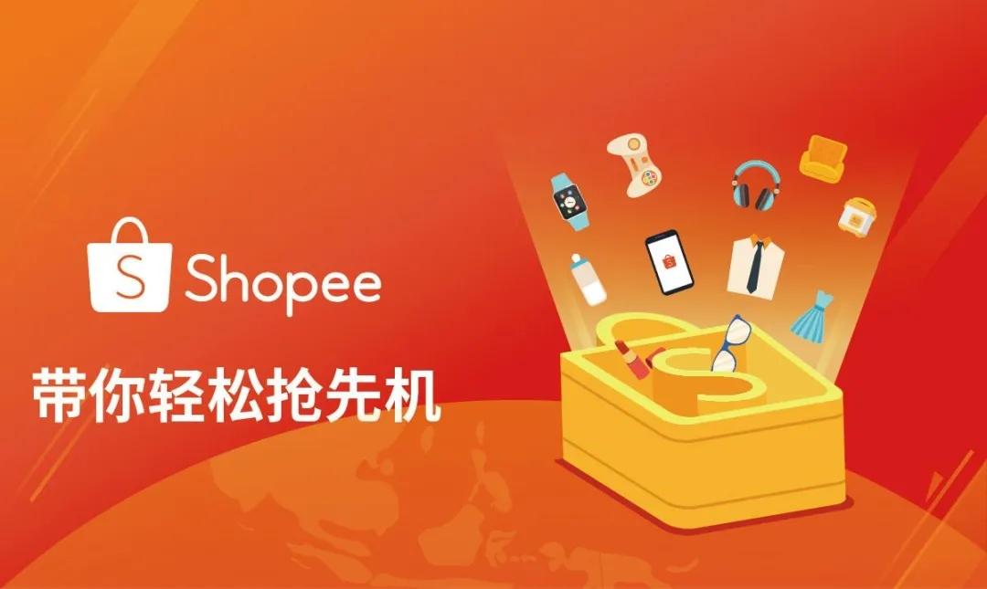 Shopee下半年的旺季,有哪些坑是我们需要避免的?