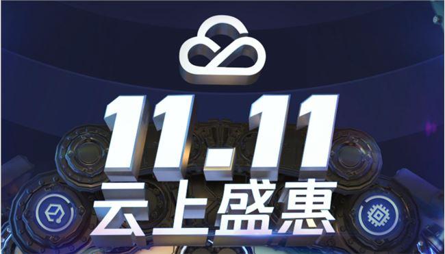 2020腾讯云服务器双十一企业用户专属优惠活动地址 企业双11有优惠吗
