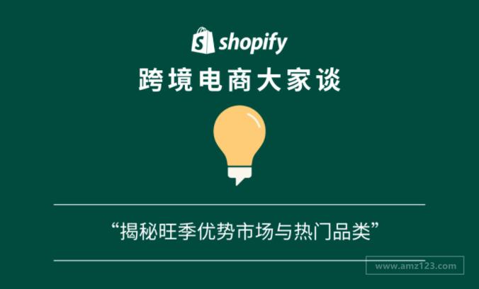 「Shopify 跨境电商大家谈」播客第18期:揭秘旺季优势市场与热门品类