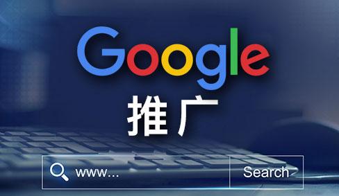"""外贸企业""""做不好""""谷歌推广的最重要原因"""