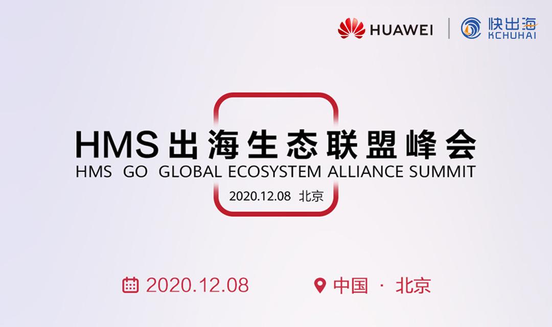 活动推荐丨华为邀您参加HMS出海生态联盟峰会(北京站)