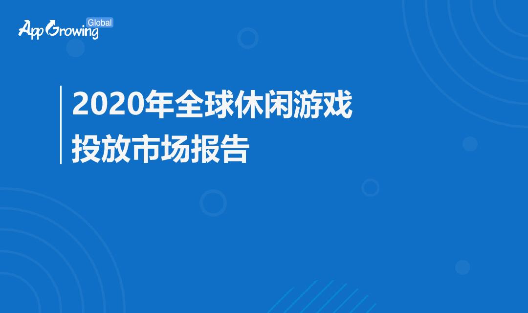 数据报告《2020年全球休闲游戏投放市场报告》