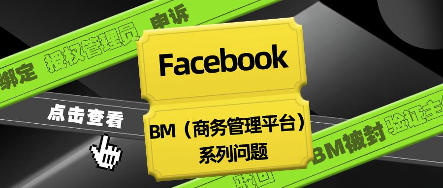 Facebook BM系列问题解答:绑定、被封、申诉、验证主体等