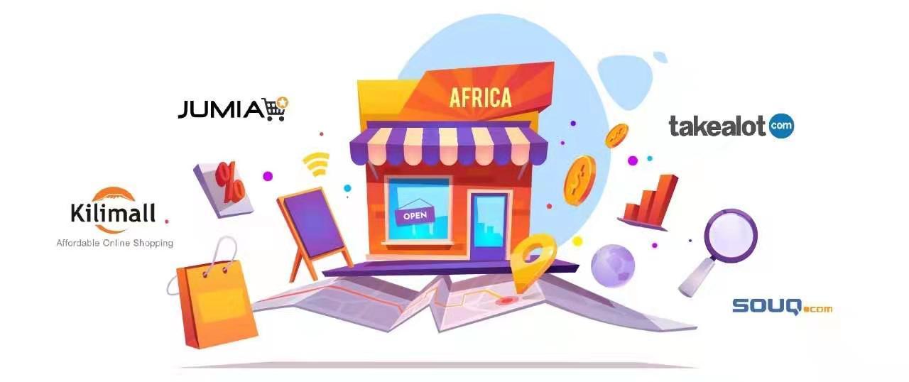 稳容深:非洲电商的布局之路