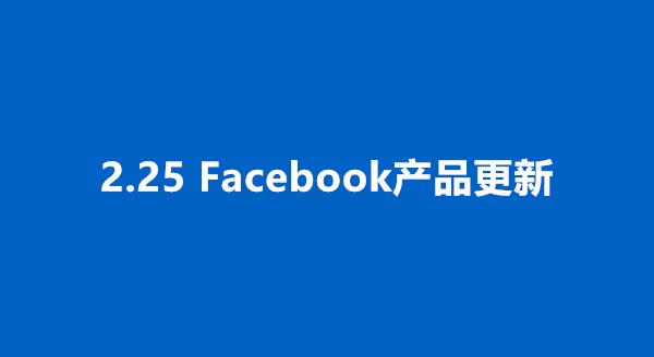 2.25更新|动态消息把控测试、品牌置入内容广告的版位素材客制化、Instagram限时动态广告退款等