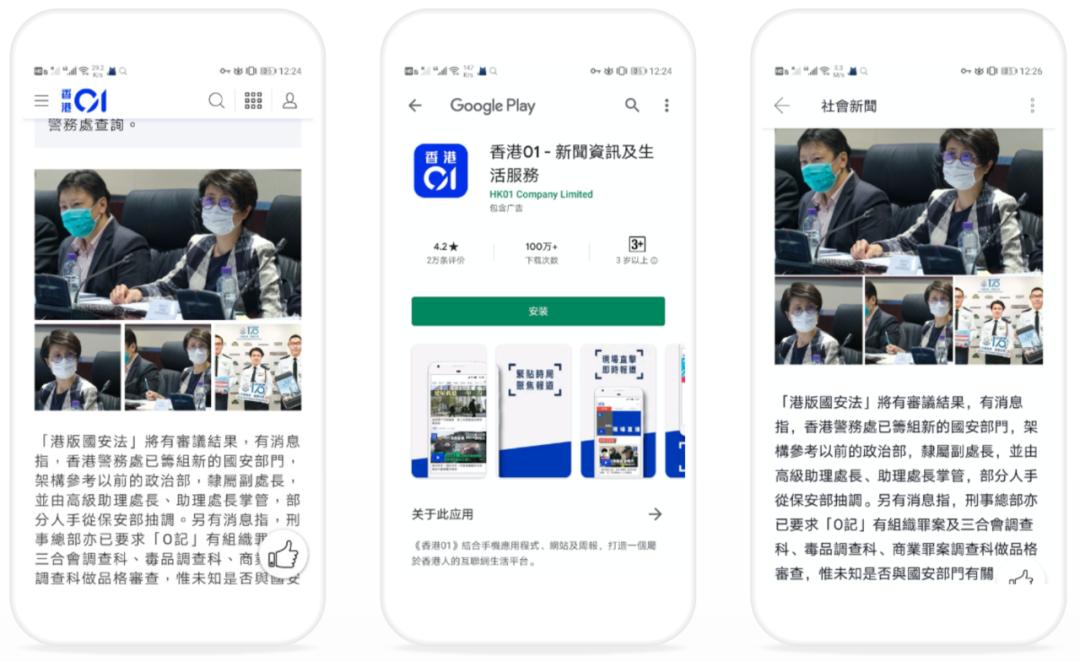 成功案例 | HK01 携手 Branch 推动自然互动率并提升 App 安装量