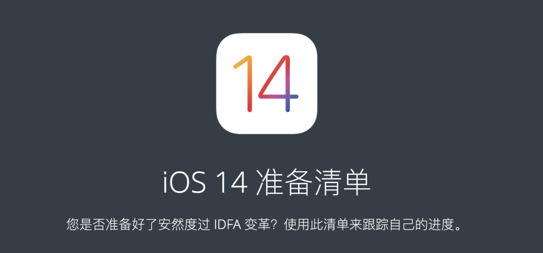 Branch:iOS14专题|iOS14准备清单
