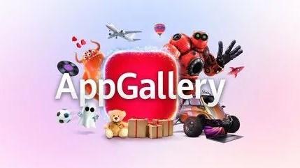 华为AppGallery应用分发量一年内几近翻番