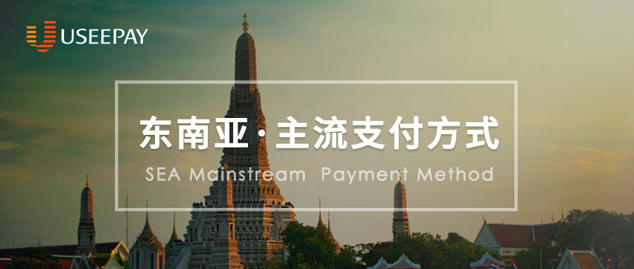 最具潜力市场!东南亚市场必接的主流支付方式