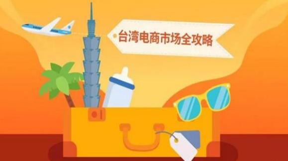 shopee首站为什么选择台湾站,台湾站点运营规则讲解