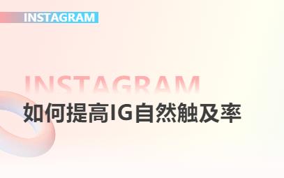 这样做,提高Instagram触及率!
