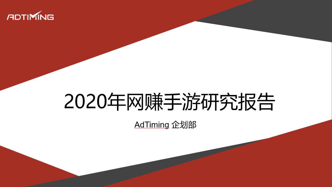2020网赚手游研究报告一览