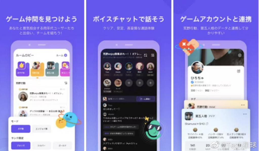 网易在日本推出语音社交软件 KUMOO:旗下游戏可一键组队,开启团队语音