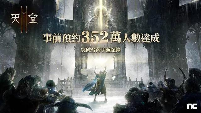 预注册352万破纪录,上线首日最高畅销第2,韩国国民手游开始席卷东亚地区