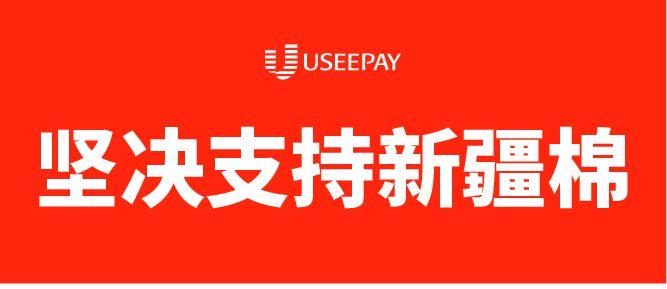 UseePay坚决支持新疆棉,永久免除技术服务费和年费!