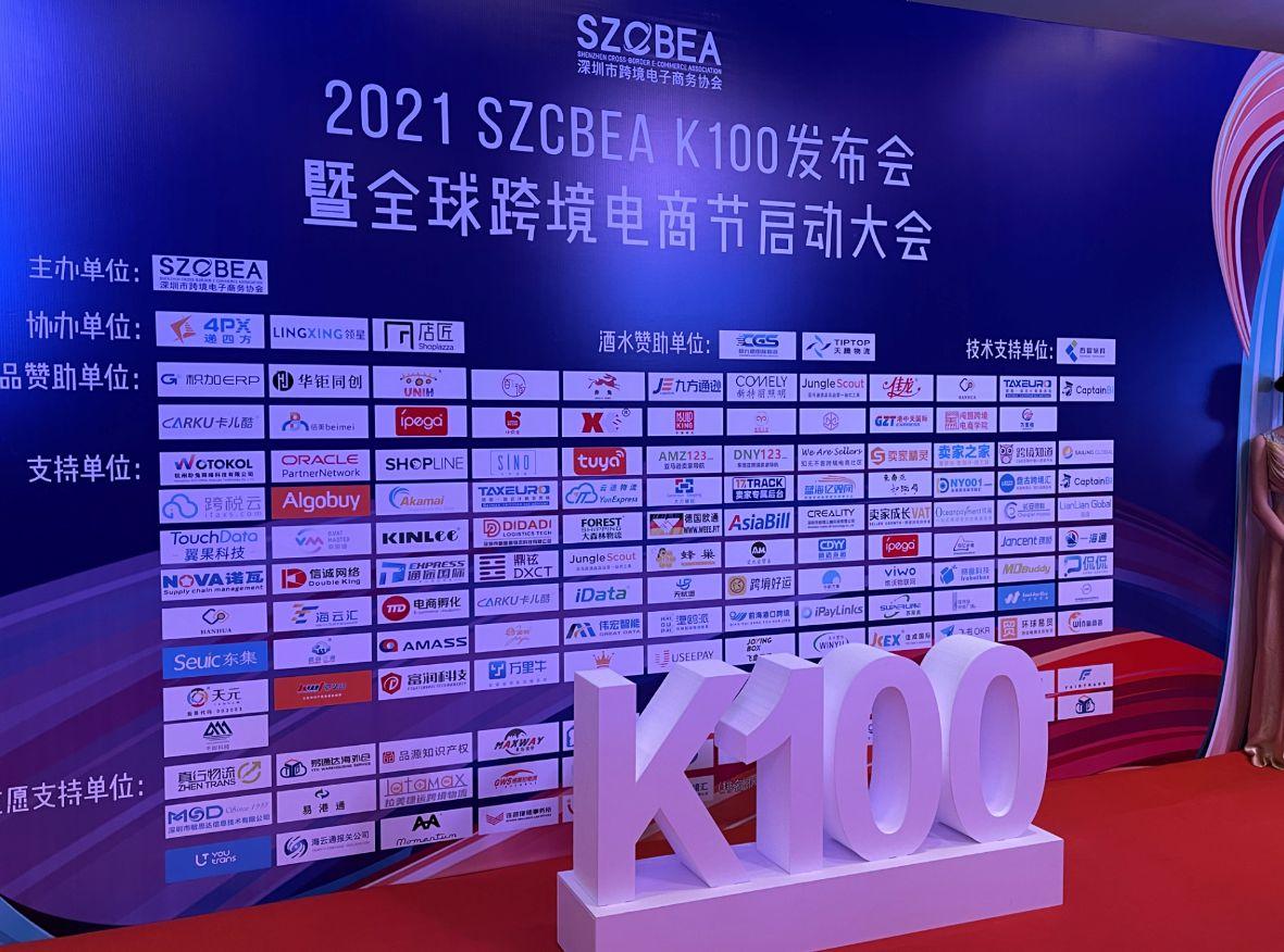 2021SZCBEAK100全球跨境电商节启动大会成功举办