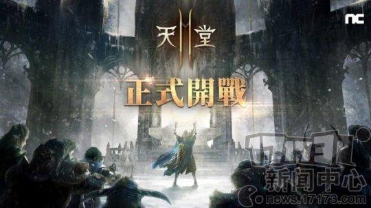 《天堂2M》上线中国台湾和日本地区