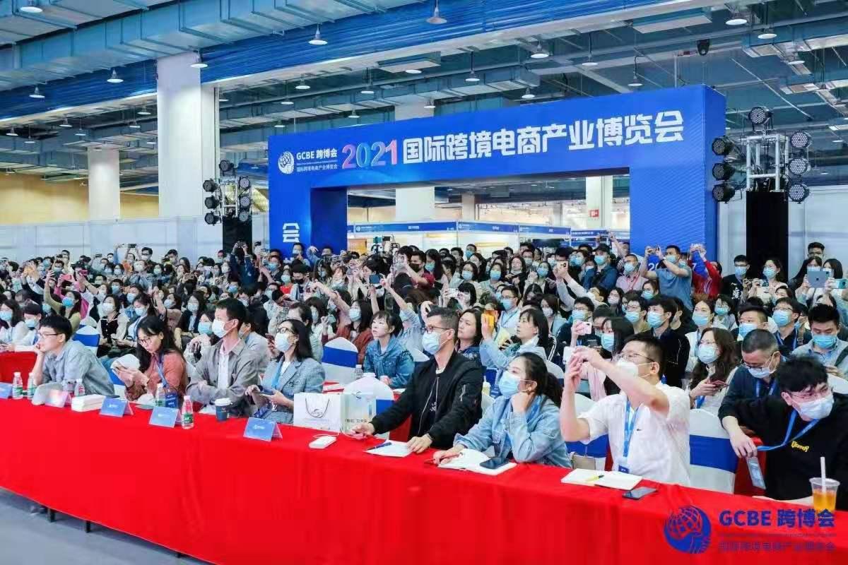 2021全球跨境电商战略发布!来看看大咖云集的2021跨博会