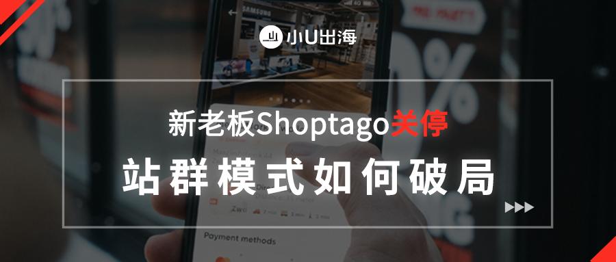 新老板Shoptago永久关停,站群模式的出路在哪里?