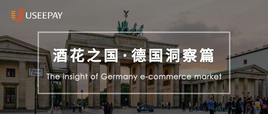 酒花之国!欧洲市场洞察德国篇
