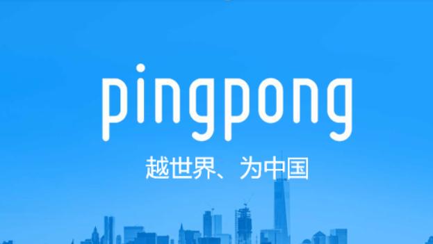 pingpong的商业模式分析