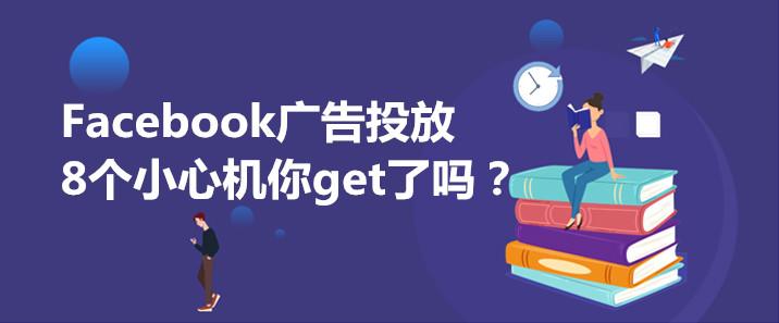 Facebook广告投放,不得不使用的8个小心机!