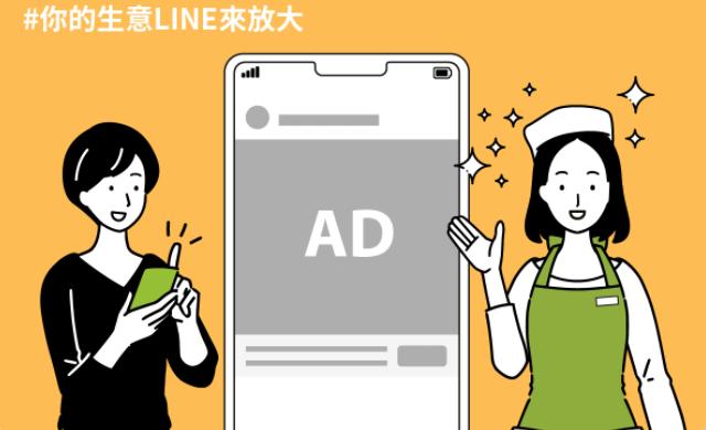LINE Ads Platform 成效型广告,展现3大强劲服务