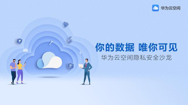 华为云空间获权威隐私安全认证,多举措保护用户数据和隐私安全