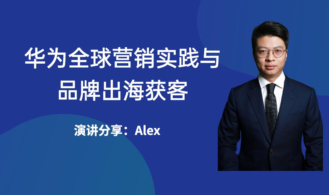 稻米云第一期分享:《华为全球营销实践与品牌出海获客》