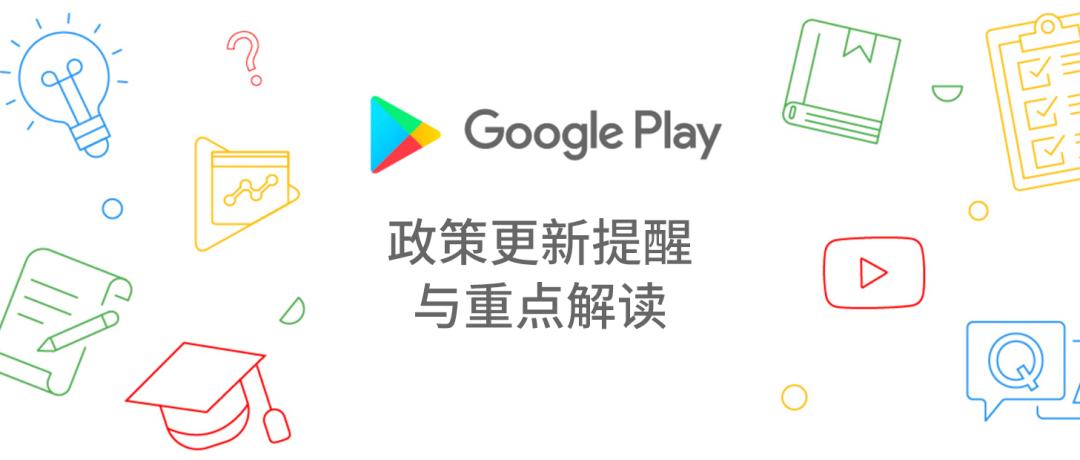 GooglePlay政策更新提醒与重点解读|2021年4月