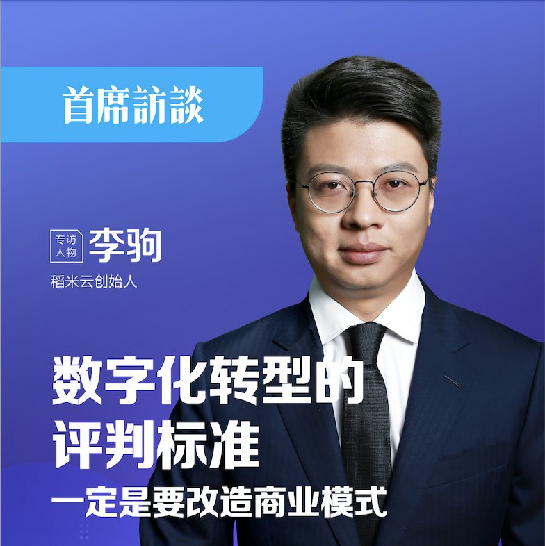 稻米云李驹:数字化转型的评判标准,一定是要改造商业模式