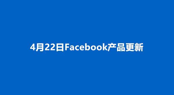 4.22更新|影响转化API成效的事件、Facebook流媒体动态广告、移动应用APP的广告政策审核更新等