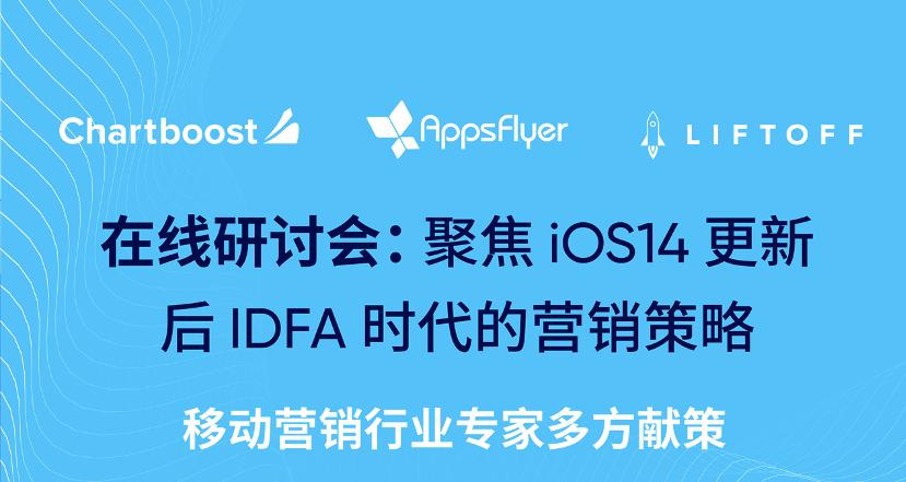 iOS14.5正式上线,后IDFA时代买量投放、广告变现、归因分析的营销策略