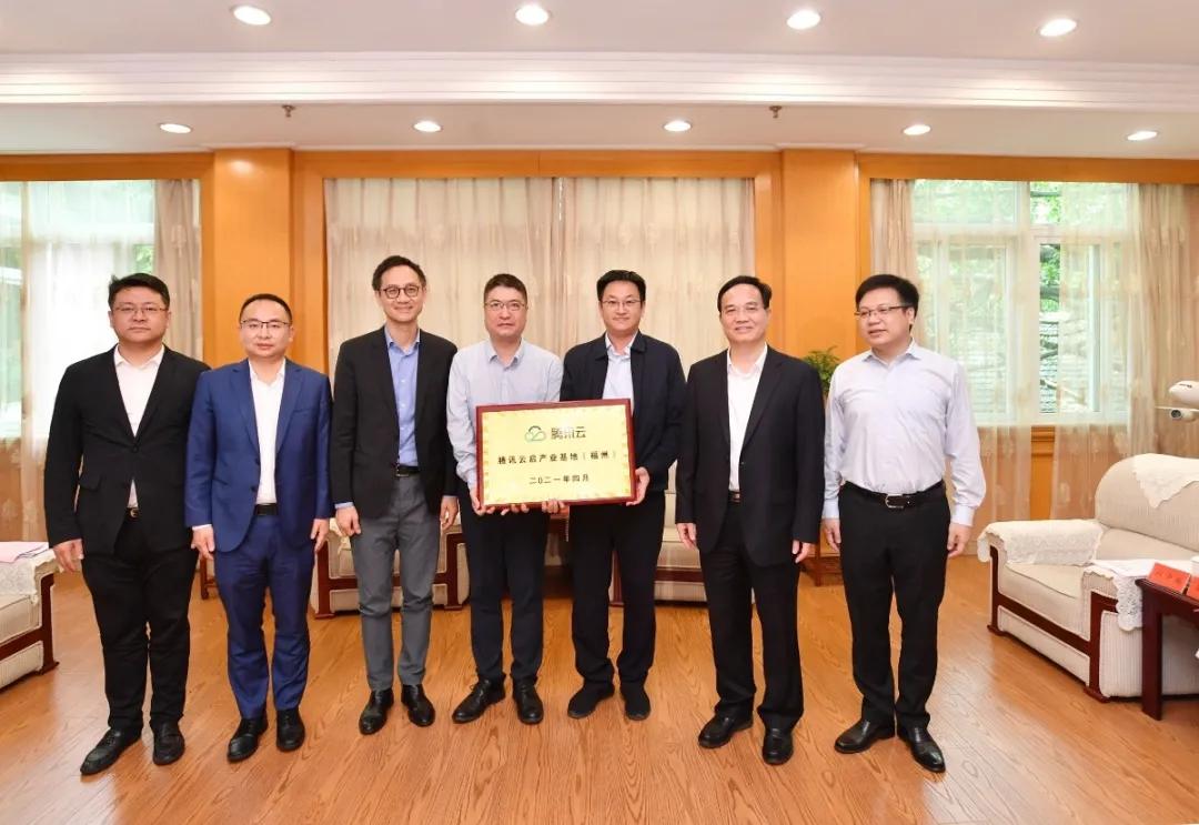 腾讯云启产业基地(福州)正式揭牌