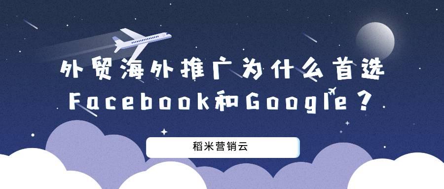 外贸海外推广为什么首选Facebook和Google?