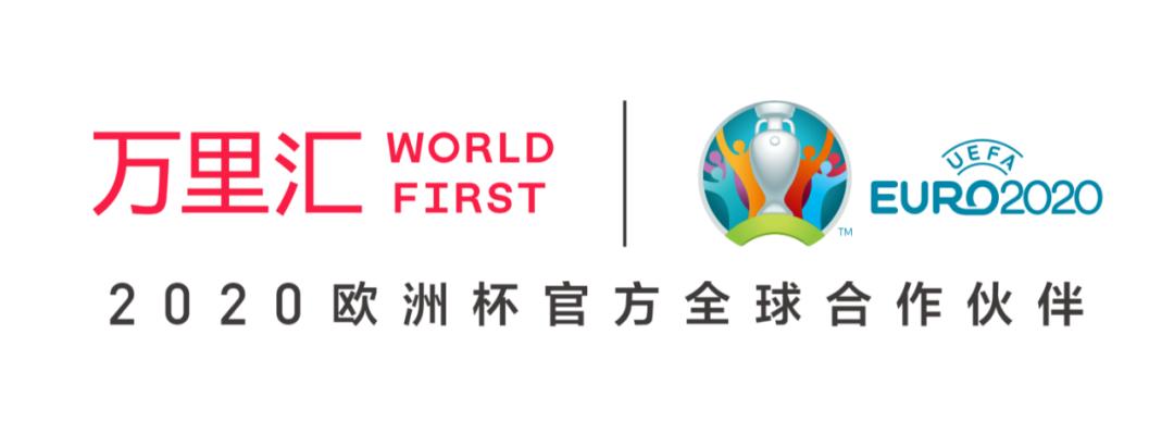 欧洲杯官方合作伙伴!万里汇(WorldFirst)给大家发福利啦!